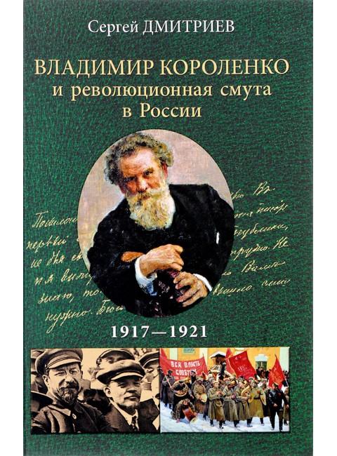Владимир Короленко и революционная смута в России. 1917-1921. Дмитриев С.Н.