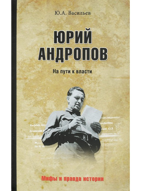 Юрий Андропов. На пути к власти. Васильев Ю.А.