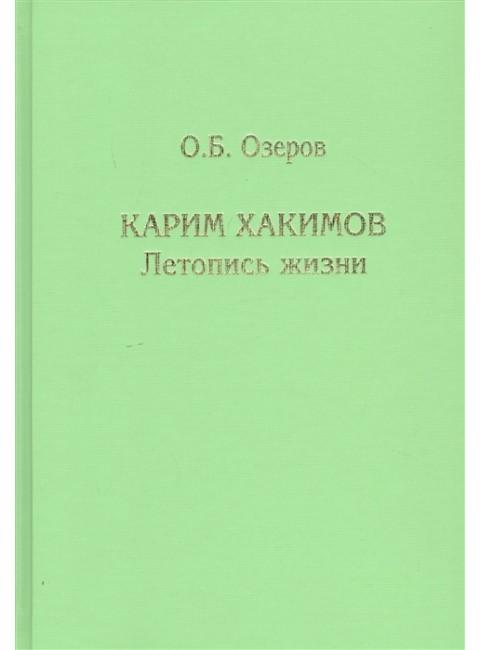 Карим Хакимов: летопись жизни. Озеров О.Б.