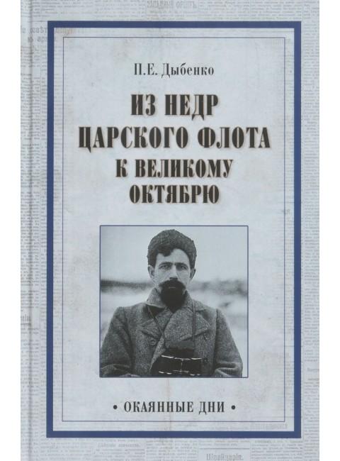 Из недр царского флота к Великому Октябрю. Дыбенко П.Е.