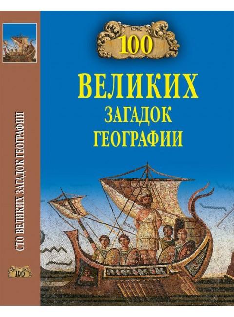 100 великих загадок географии. Баландин Р.К.
