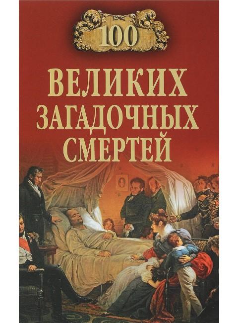 100 великих загадочных смертей. Соколов Б.В.