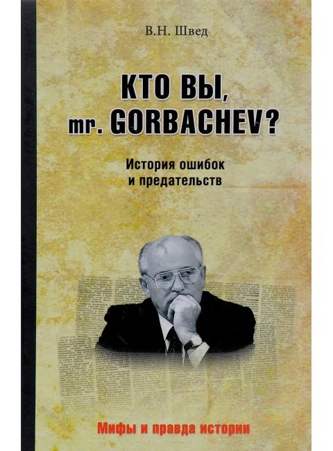 Кто вы mr. Gorbachev? История ошибок и предательств. Швед В.Н.