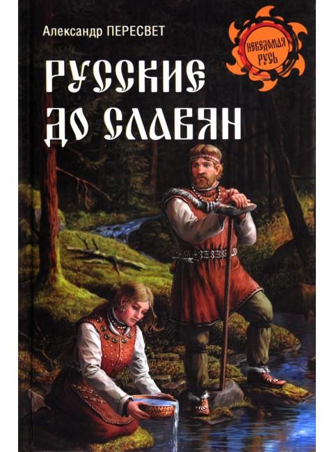 Русские до славян. Пересвет А.А.