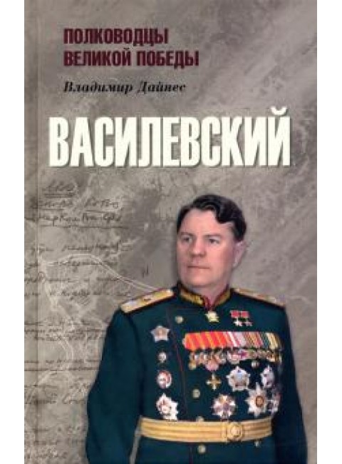 Василевский. Дайнес В.О.