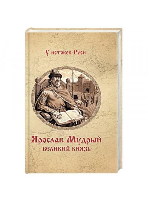 Ярослав Мудрый. Великий князь. Замыслов В.А.