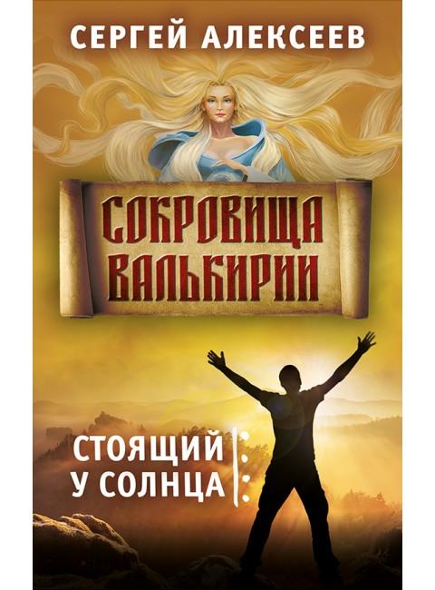Сокровища Валькирии. Книга 1. Стоящий у солнца. Алексеев С.Т.