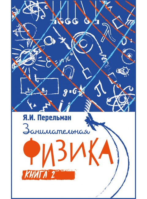 Занимательная физика. Книга вторая. Перельман Я.И.