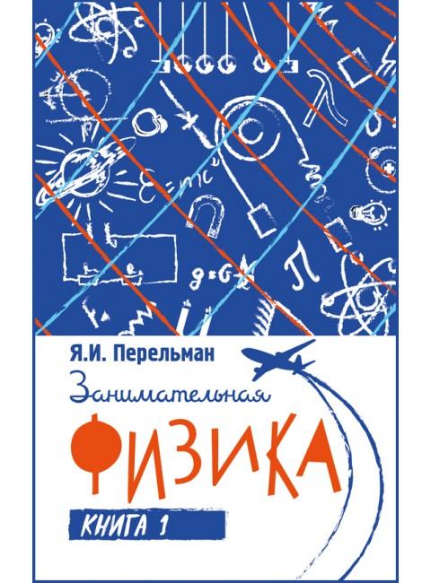 Занимательная физика. Книга первая. Перельман Я.И.