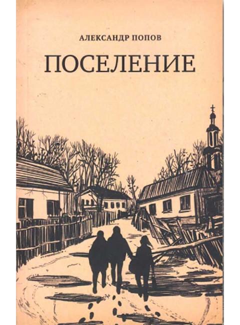 Поселение. Александр Попов