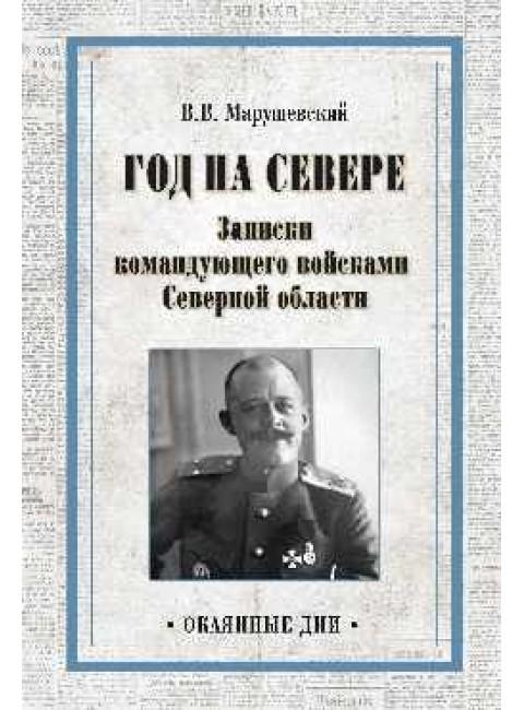 Год на Севере. Записки командующего войсками Северной области. Марушевский В.В.