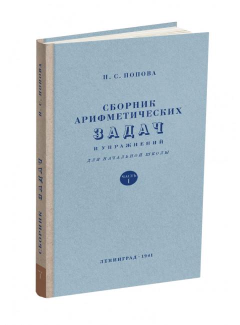 Сборник арифметических задач и упражнений для 1 класса начальной школы. Попова Н.С. 1941