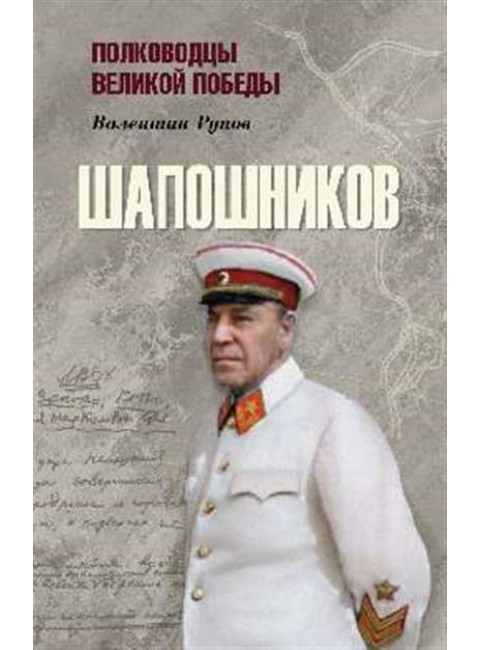 Шапошников. Рунов В.А.