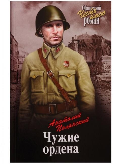 Чужие ордена. Полянский А.Ф.