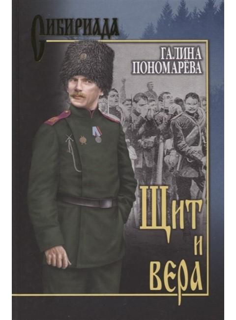 Щит и вера. Пономарёва Г.И.