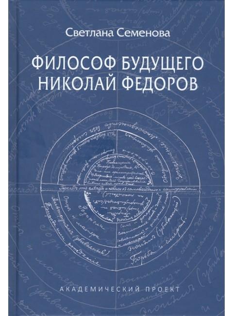 Философ будущего. Николай Федоров. Семенова С.