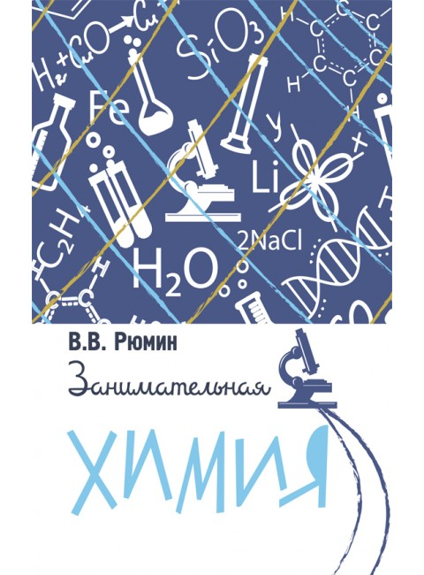 Занимательная химия. Рюмин Владимир Владимирович.