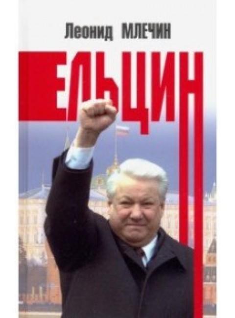 Ельцин. Млечин Л.