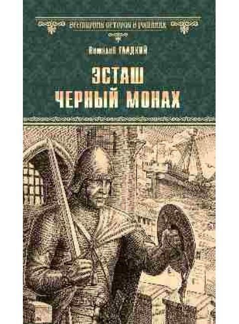 Эсташ Черный монах. Гладкий В.Д.