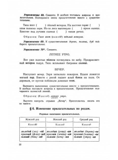 Учебник русского языка для начальной школы. 4 класс. Закожурникова М.Л., Рождественский Н.С. 1958