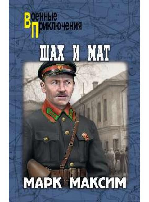 Шах и мат. Максим М.