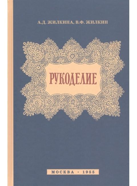 Рукоделие (1955) А.Д. Жилкина, В.Ф. Жилкин