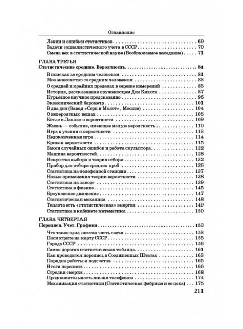 Занимательная статистика. Святловский Евгений Евгеньевич