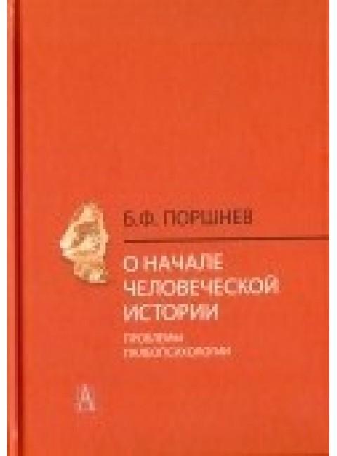 О начале человеческой истории (проблемы палеопсихологии) 3-е изд. Поршнев Б.Ф.