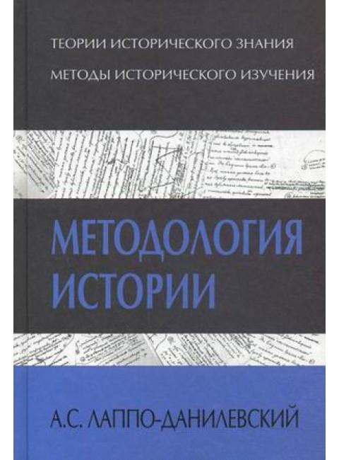 Методология истории. Лаппо-Данилевский А.С.