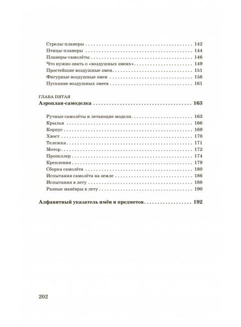 Занимательная авиация. Вейгелин Константин Евгеньевич