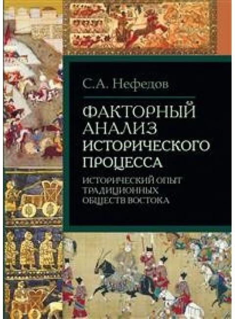 Факторный анализ исторического процесса. Нефедов С.А.