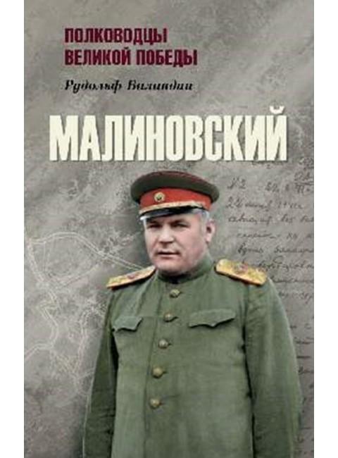 Малиновский. Баландин Р.К.