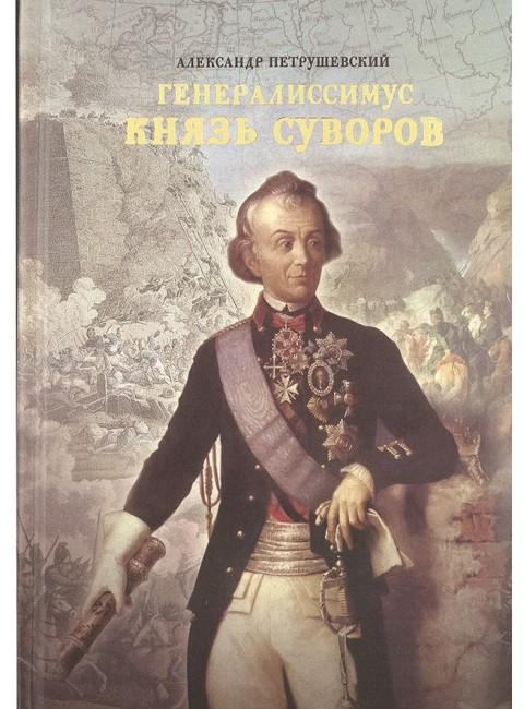 Генералиссимус князь Суворов. Петрушевский А.Ф.