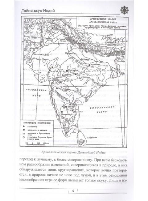 Тайна двух Индий. От цивилизаций Индостана до Южной Америки. Гребенюк А.В.
