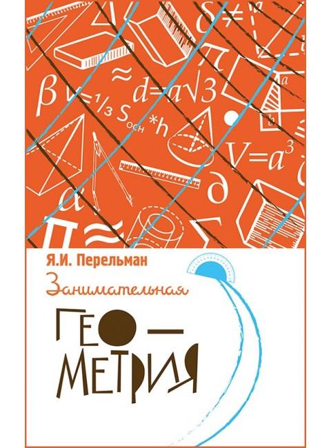 Занимательная геометрия. Перельман Яков Исидорович