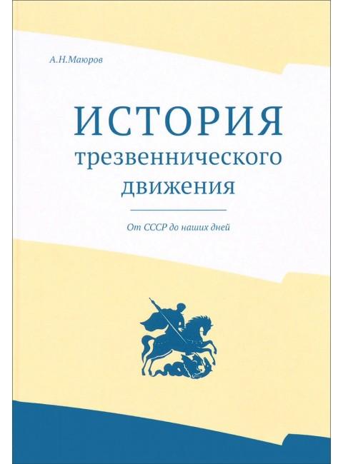 История трезвеннического движения. От СССР до наших дней. Маюров Александр Николаевич