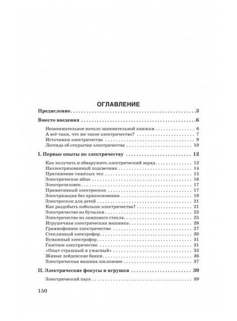 Занимательная электротехника. Рюмин Владимир Владимирович