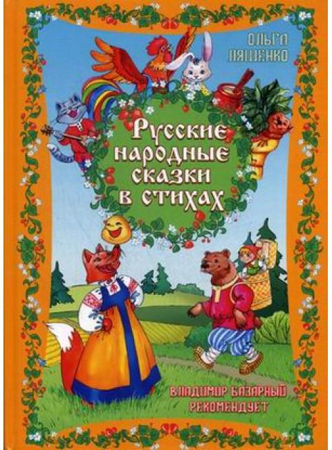 Русские народные сказки в стихах (твёрдый переплёт). Ляшенко О.Л.