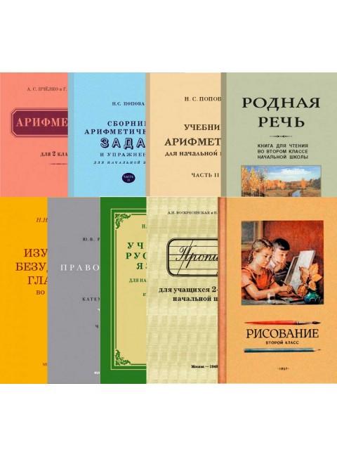 Комплект учебников для 2-го класса (расширенный)