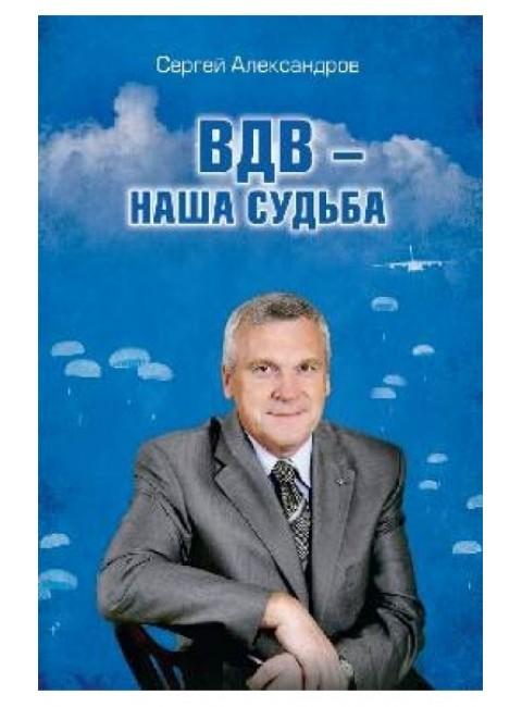 ВДВ - наша судьба. Александров С.В.