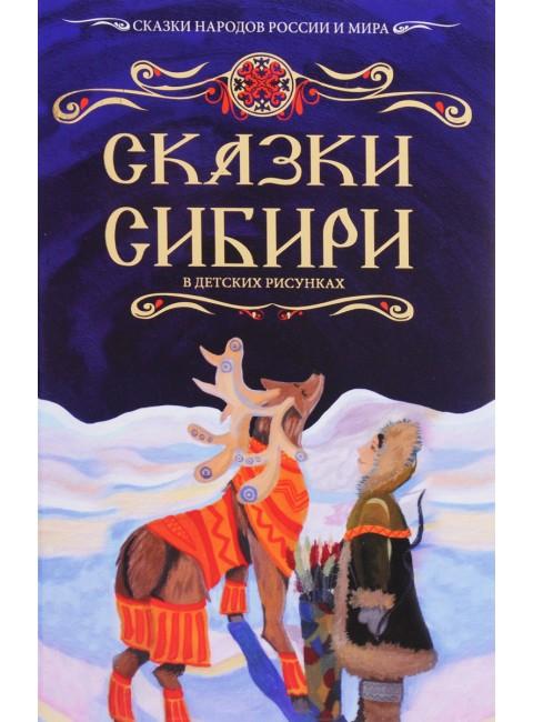 Сказки Сибири. Сост. В.Е. Егошкин