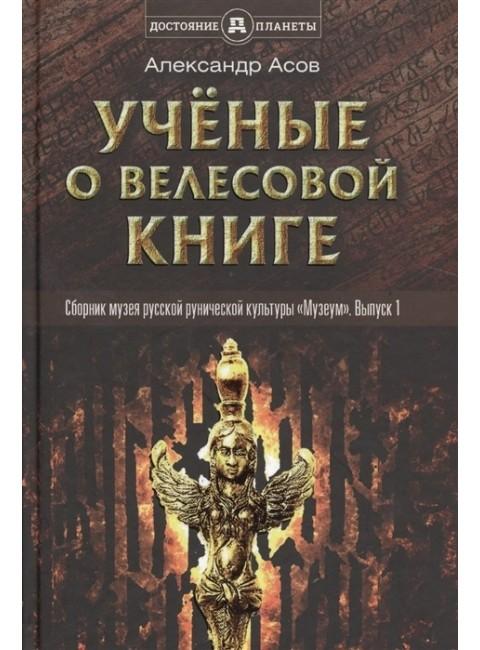 Учёные о «Велесовой книге». Асов Александр Игоревич