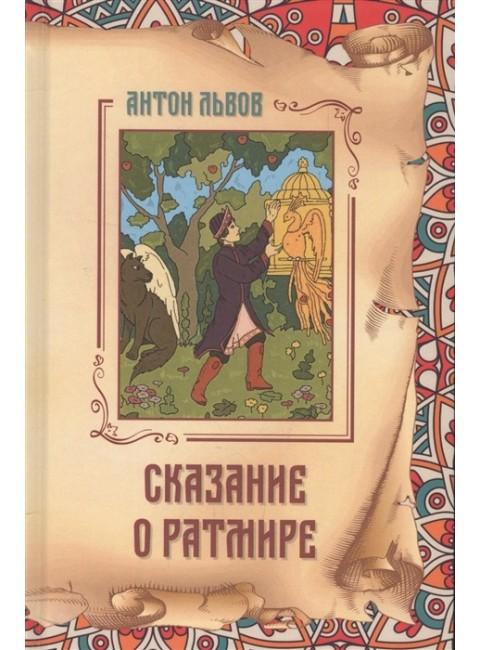 Сказание о Ратмире. Львов А.П.
