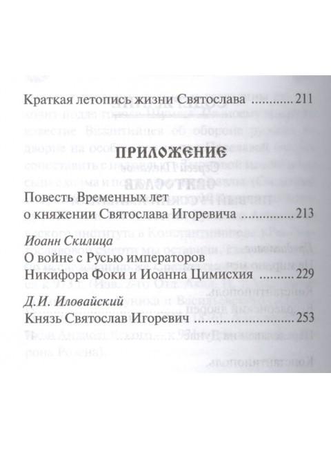 Святослав — первый русский император. Сергей Плеханов