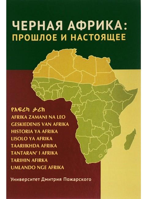 Черная Африка: прошлое и настоящее. Учебное пособие по Новой и Новейшей истории Тропической и Южной Африки.