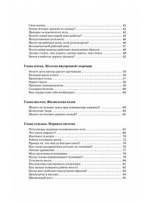 Занимательная физиология. Никольский Александр Михайлович