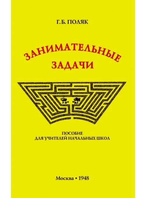 Занимательные задачи. Поляк Григорий Борисович