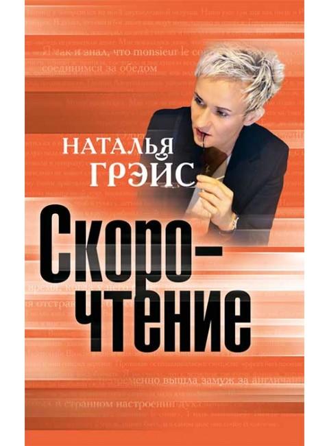 Скорочтение. Грэйс Наталья Евгеньевна