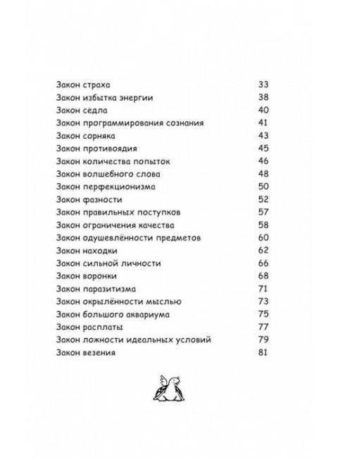 Психологические законы. Грэйс Наталья Евгеньевна