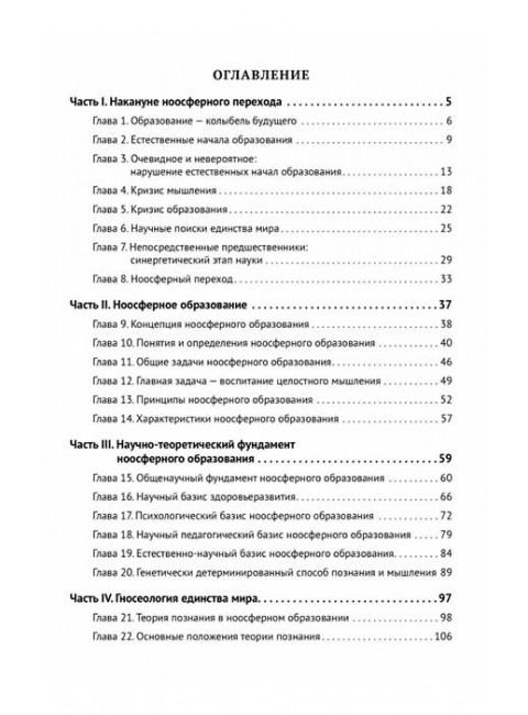 Ноосферное образование. Как превратить обучение в естественное познание мира. Маслова Наталья Владимировна